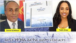ERITREA - A Call for Eritrean Renaissance,Peace, Love & Reconciliation